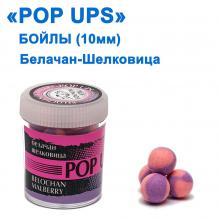 Бойлы ПМ POP UPS (Белачан-Шелковица-Belochan-Malberry) 10mm