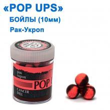 Бойлы ПМ POP UPS (Рак-Укроп-Cancer-Dill) 10mm