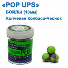 Бойлы ПМ POP UPS (Копченая колбаса-Чеснок-Smoked sausage-Garlicl) 10mm