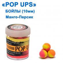 Бойлы ПМ POP UPS (Манго-Персик-Ананас-Mango-Peach-Pineapple) 10mm