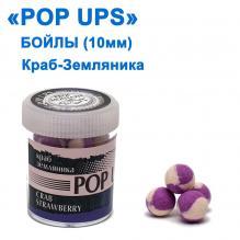 Бойлы ПМ POP UPS (Краб-Земляника-Crab-Strawberry) 10mm