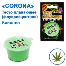 Тесто плавающее Corona флуоресцентное Конопля