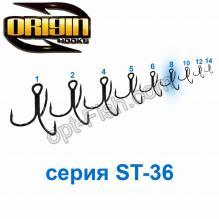 Тройник Origin ST-36 №8 (1000шт)