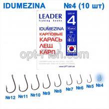 Крючок карповый Leader Idumezina BN № 4 ()