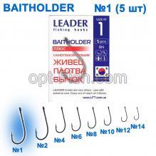 Крючок самоподсек. Leader Baitholder BN № 1 ()