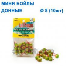 Минибойлы Талисман донные (10шт) чеснок