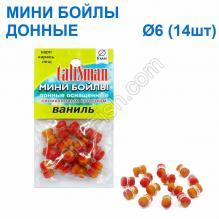 Минибойлы Талисман донные (10шт) силиконовое кольцо ваниль