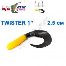 Силикон Relax Twister 1' col.TS071 (100шт)