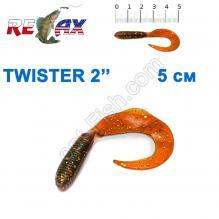 Силикон Relax  Twister 2' col.TS033 (100шт)