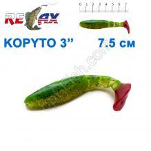 Силикон Relax Kopyto 3' 3X3 col.TC139 (25шт)