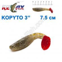Силикон Relax Kopyto 3' 3X3 col.TC259 (25шт)