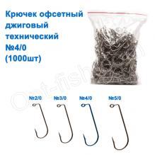 Крючек офсетный джиговый технический № 4/0 (1000шт)