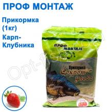 Прикормка ПМ карп-клубника (1кг)