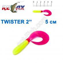 Силикон Relax  Twister 2' col.TS097 (100шт)