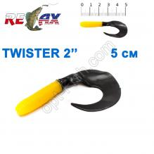 Силикон Relax  Twister 2' col.TS071 (100шт)