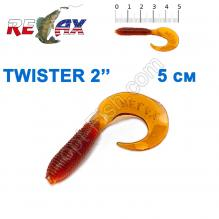 Силикон Relax  Twister 2' col.TS 402 (100шт)