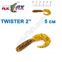 Силикон Relax  Twister 2' col.TS 190 (100шт)