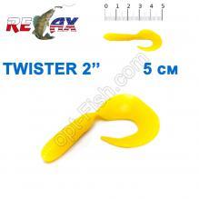 Силикон Relax Twister 2' col.TS010 (100шт)
