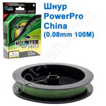 Шнур Power Pro China (0,08мм 100м) *