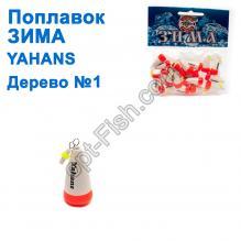 Поплавок ЗИМА Yahans дерево №1 (20шт)