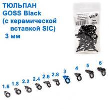 Тюльпан GOSS Black 3мм (с керамической вставкой SIC)