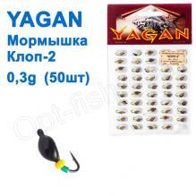 Мормышка Yagan Клоп-2 0,3g YK 0020203 (50шт)