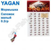 Мормышка Yagan Сапожок малый 0,2g YM 0030002 (50шт)