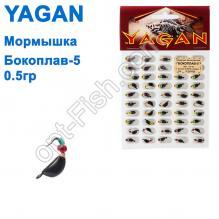 Мормышка Yagan Бокоплав-5 0,5g YB 0050005 (50шт)