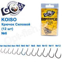 Крючок Goss Koiso Силовой (12шт) 10011 BN № 6