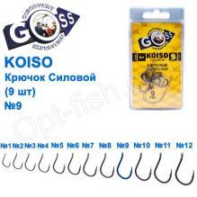 Крючок Goss Koiso Силовой (9шт) 10011 BN № 9