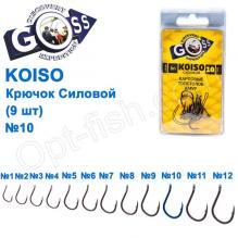 Крючок Goss Koiso Силовой (9шт) 10011 BN № 10