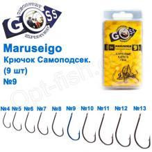 Крючок Goss Maruseigo Самоподсек. (9шт) 10014 BN № 9