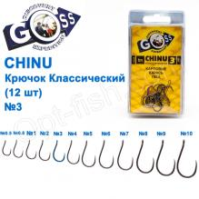 Крючок Goss Chinu Классический (12шт) 10054 BN № 3