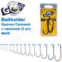 Крючок Goss Baitholder Силовой с насечкой (3шт) 11014 BN № 4/0
