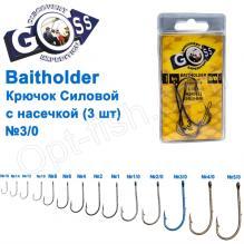 Крючок Goss Baitholder Силовой с насечкой (3шт) 11014 BN № 3/0