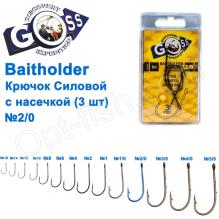 Крючок Goss Baitholder Силовой с насечкой (3шт) 11014 BN № 2/0