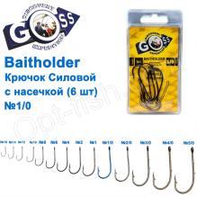 Крючок Goss Baitholder Силовой с насечкой (6шт) 11014 BN № 1/0