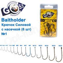 Крючок Goss Baitholder Силовой с насечкой (6шт) 11014 BN № 1