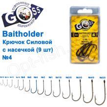 Крючок Goss Baitholder Силовой с насечкой (9шт) 11014 BN № 4