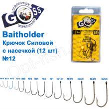 Крючок Goss Baitholder Силовой с насечкой (12шт) 11014 BN № 12