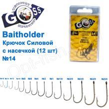 Крючок Goss Baitholder Силовой с насечкой (12шт) 11014 BN № 14