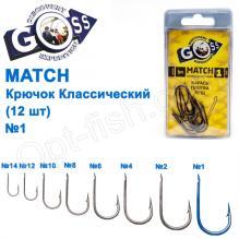 Крючок Goss Match Классический (12шт) 9008 BN № 1
