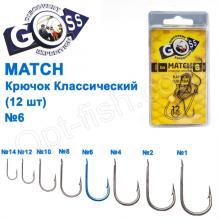 Крючок Goss Match Классический (12шт) 9008 BN № 6