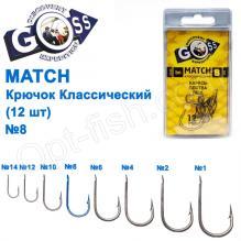 Крючок Goss Match Классический (12шт) 9008 BN № 8