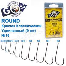 Крючок Goss Round Классический удлиненный (9шт) KM012 BN № 16