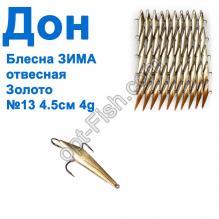 Блесна Блесна ЗИМА отвесная Дон золото 4,5см №13 (50шт)