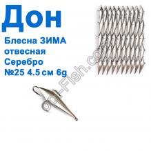 Блесна Блесна ЗИМА отвесная Дон серебро 4,5см №25 (50шт)