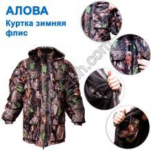Куртка зимняя Алова флис 50р