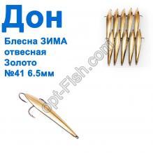 Блесна ЗИМА отвесная Дон золото 6.5см №41 (10шт)