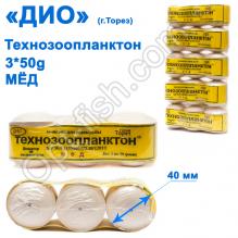 Технозоопланктон Торез 3x50g (мед) 3шт